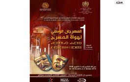 بلاغ صحفي حول الدورة الأولى لمهرجان هواة المسرح : مراكش 28 شتنبر -2 أكتوبر 2018