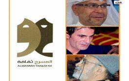 لجان التحكيم في المسرح تحت مجهر أعضاء مجموعة المسرح ثقافة/ رصد:ناصر العمري (مشرف المجموعة)