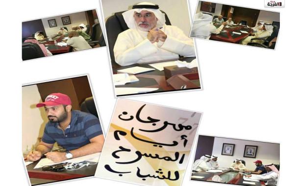 تتواصل الاجتماعات لمناقشة ملامح الدورة 12 لمهرجان أيام المسرح للشباب العربي بالكويت