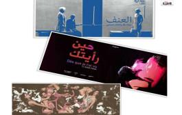 جولة عروض المسرح الوطني التونسي بالخارج/ حافظ علياني