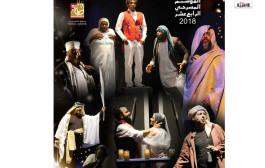 الموسم المسرحي يستعد لتقديم عروضه في عجمان ورأس الخيمة
