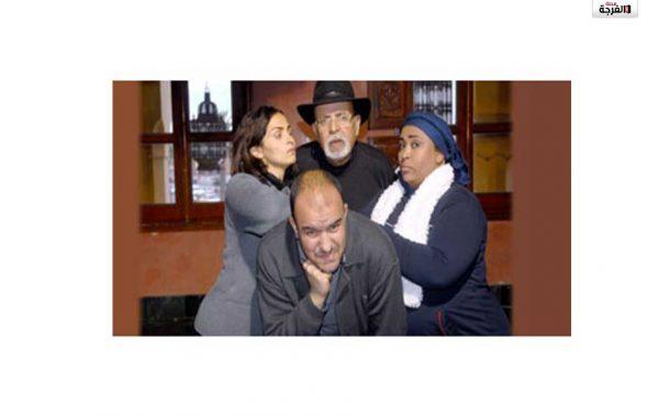 المسرحية المغربية (بولعيلات) تنشر الابتسامة والضحك على خشبة الصالة الثقافية بالمنامة ـ البحرين (بنا)
