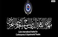 البرنامج العام لندوات مهرجان القاهرة الدولي للمسرح التجريبي والمعاصر
