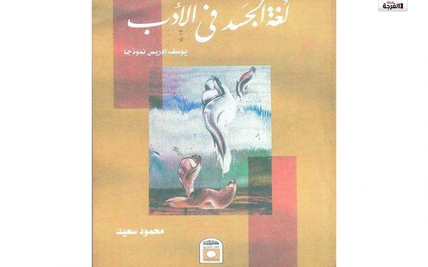 كتاب »لغة الجسد في الأدب « يوسف إدريس نموذجا/ تأليف : دكتور محمود سعيد