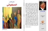 كتب الباحث المغربي الزبير مهداد عن مسرحية
