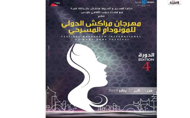 فتح باب للمشاركـة في النسخة 4 لمهرجان مراكش الدولي للمونودراما النسائية