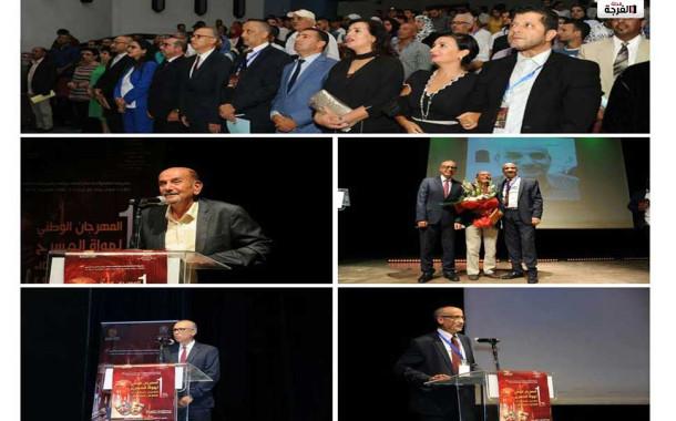 افتتاح فعاليات الدورة الأولى للمهرجان الوطني لهواة المسرح بمراكش