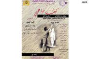 فرقة مسرح الخميسات cine-theatre  تقدم عرضها الأمازيغي الجديد