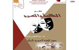 """""""المطالعة والمسرح"""" بالمكتبة العمومية بالبطّان بمنوبة (تونس)"""
