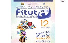 الاثنين المقبل انطلاق الدورة 12 للمهرجان الدولي للمسرح الجامعي بطنجة