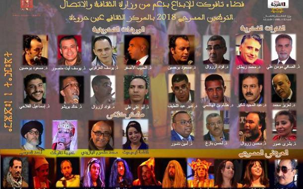 النهوض بالمسرح الأمازيغي مسؤولية وطنية