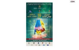 إعلان عن فتح باب الترشيح للمشاركة في(الدورة 20) للمهرجان الوطني للمسرح بالمغرب