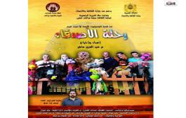 ضمن فعاليات الدورة الخامسة لمعرض الدار البيضاء لكتاب الطفل والناشئة