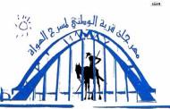 فتح باب الترشح للمشاركة في الدورة 44 لمهرجان قربة الوطني لمسرح الهواة/ وات