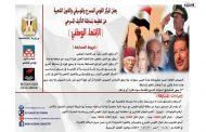 المركز القومي للمسرح والموسيقى والفنون الشعبية يعلن عن تنظيم مسابقة التأليف المسرحي/ مصر