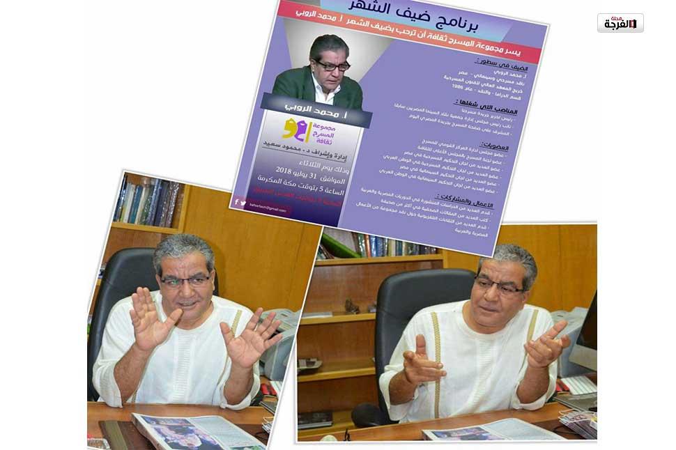 ( الروبي) ضيف الشهر في مجموعة المسرح ثقافة / أدار الحوار: د. محمود سعيد