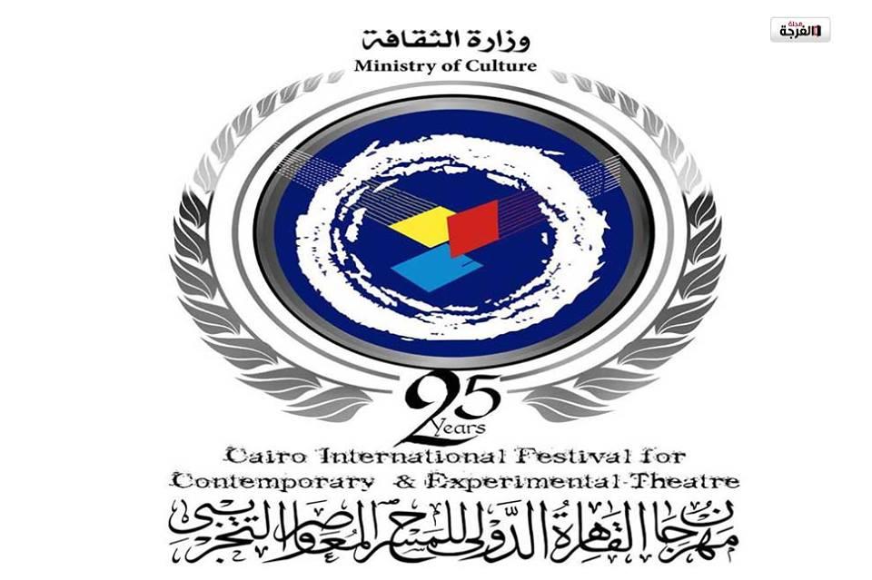 اليوبيل الفضى لمهرجان القاهرة الدولى للمسرح المعاصر و التجريبى