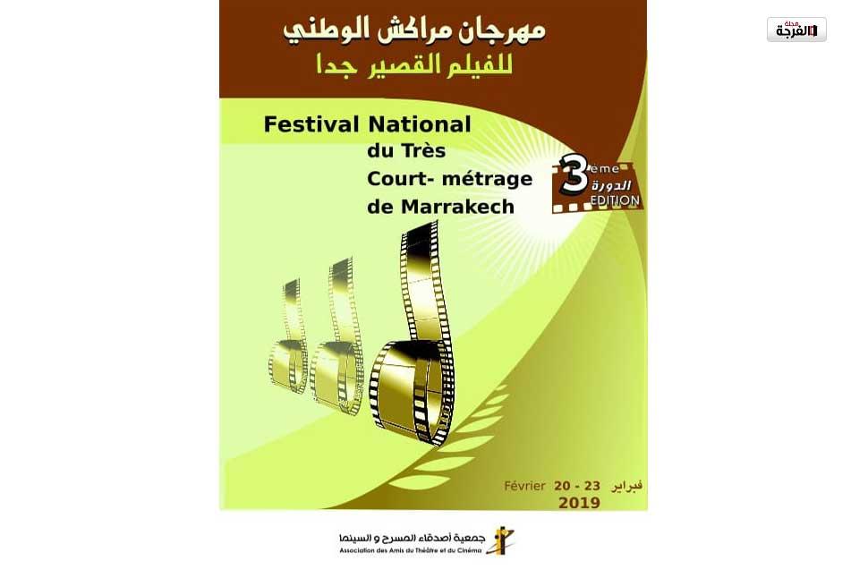 الاعلان عن النسخة الثالثة لمهرجان مراكش الوطني للفيلم القصير جدا