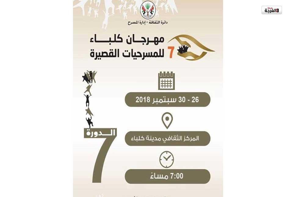 اليوم انطلاق فعاليات مهرجان كلباء للمسرحيات القصيرة/ حاتم التليلي