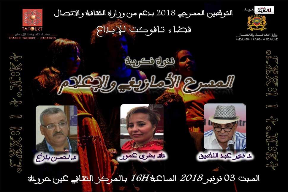 الندوة الفكرية: المسرح الأمازيغي والإعلام