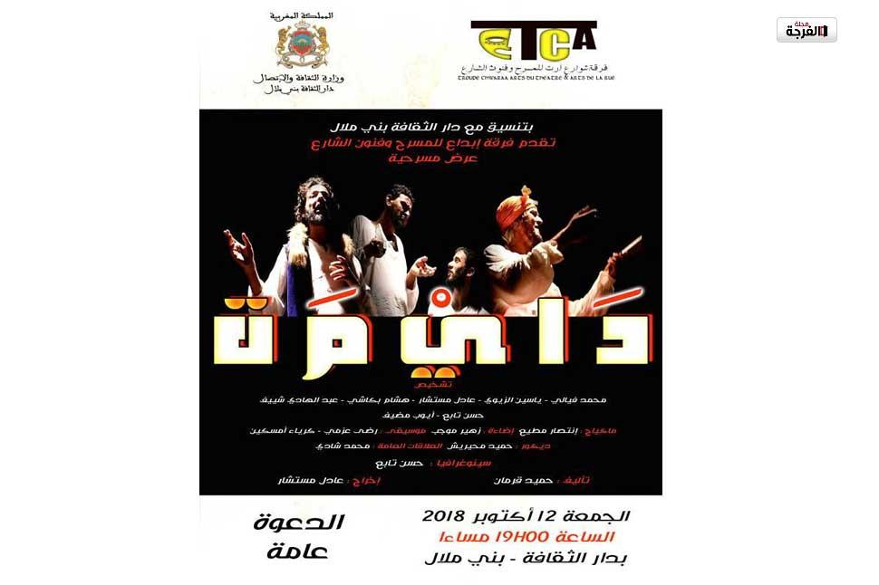 «مجنون ليلى» عمل مسرحي لبناني تطبعه روح «برودواي»/ فيفيان حداد (بيروت)