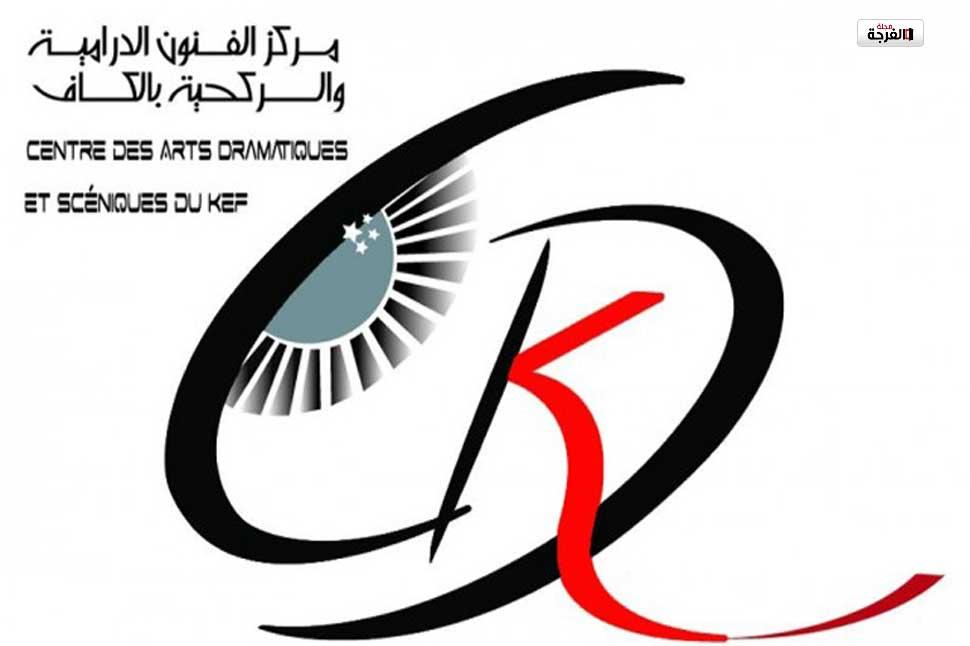 بتونس: برنامج عمل مركز الفنون الدرامية والركحيّة بالكاف لسنـة 2019