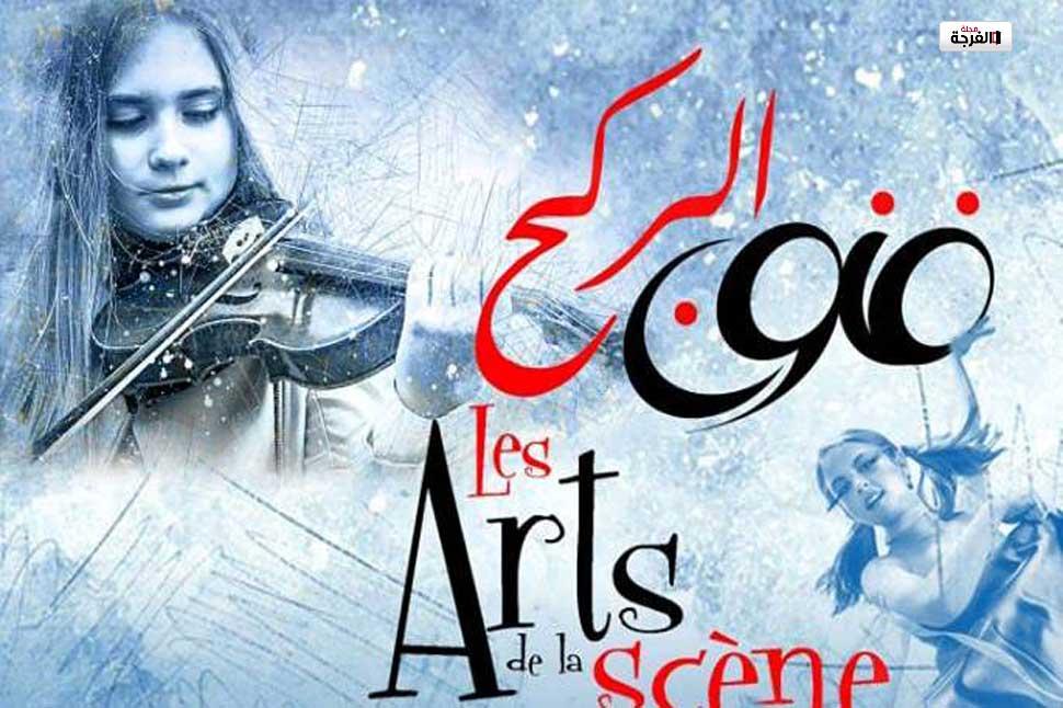 البرنامج العام لفعاليات مهرجان فنون الركح بسليانة (تونس)