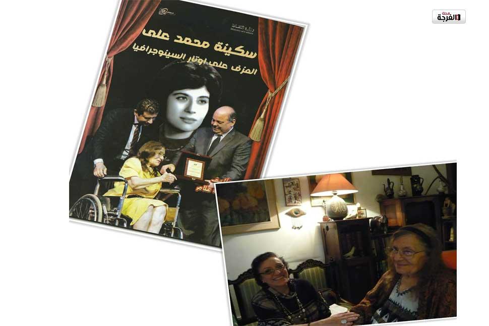 الرائدة سكينة محمد علي والعزف على أوتار السينوجرافيا/  د. عايدة علام