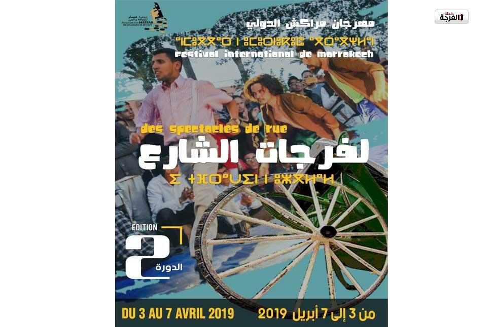 المهرجان الدولي لفرجات الشارع بمراكش يفتتح باب المشاركة في نسخته التانية