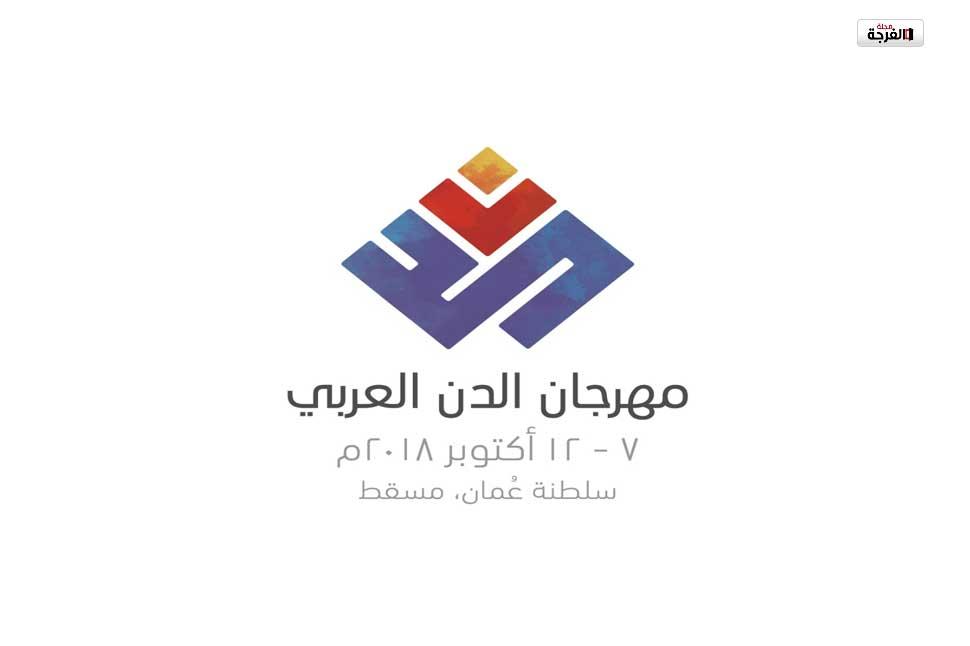 مهرجان الدن المسرحي الثالث ينطلق في مسقط غدا بمشاركات عربية وجوائز مضاعفة/ محمد الصناديلي