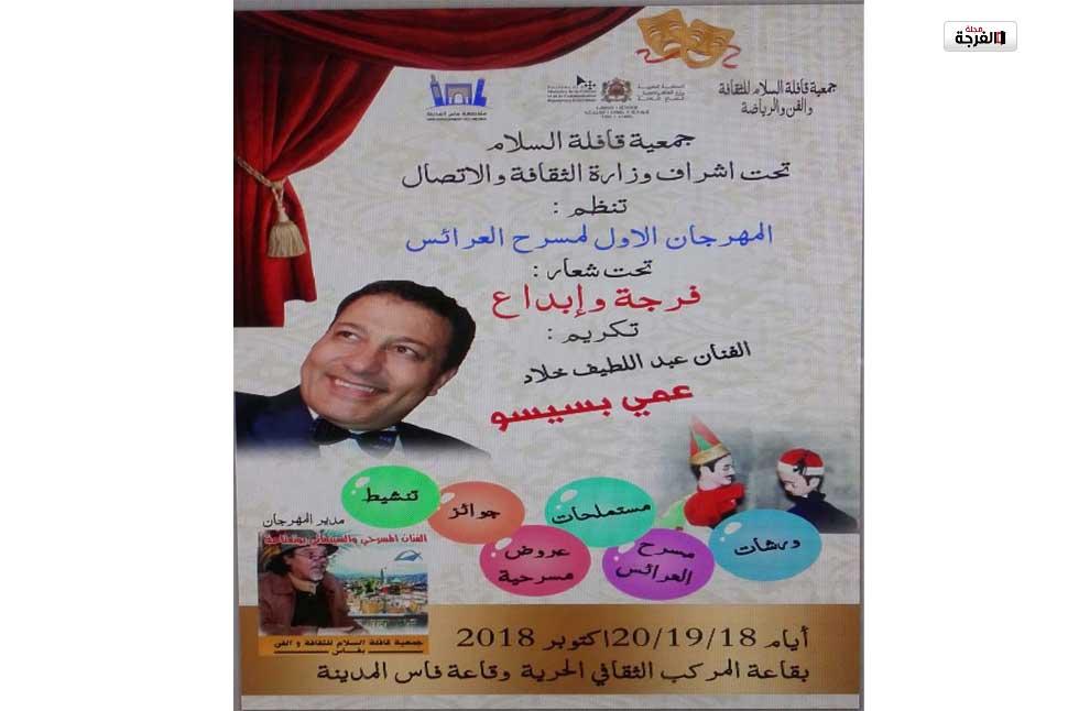 رحمة إفتتاحية موسم الخيال في إطار مسرح المغرب/ منصف الإدريسي الخمليشي
