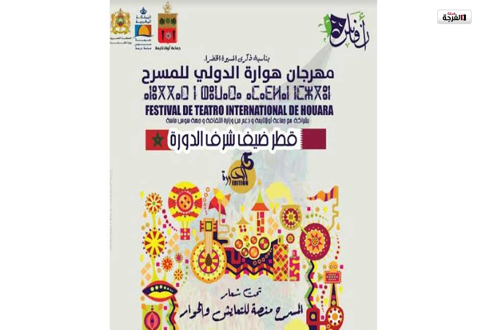 أولاد تيمة تحتفي بالدورة الخامسة من مهرجان هوارة الدولي للمسرح/ و م ع