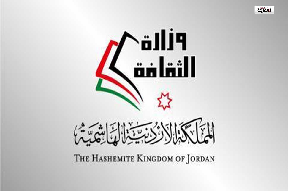 حفل تخريج المشاركين في مشروع المختبر المسرحي الجوّال من أبناء محافظة البلقاء (الأردن)