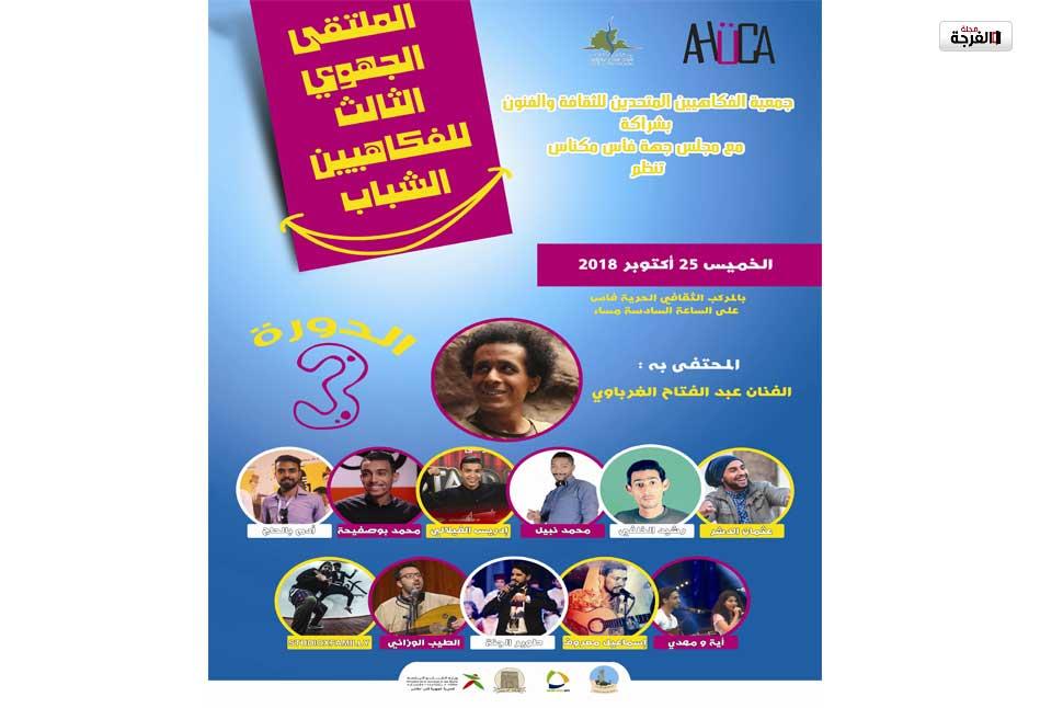 برنامج الدورة 13 لمهرجان دوز العربي للفن الرابع بتونس/ العربي بن زيدان