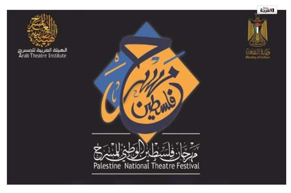 مهرجان فلسطين الوطني للمسرح في دورته الأولى في رام الله - فلسطين/ خاص للفرجة
