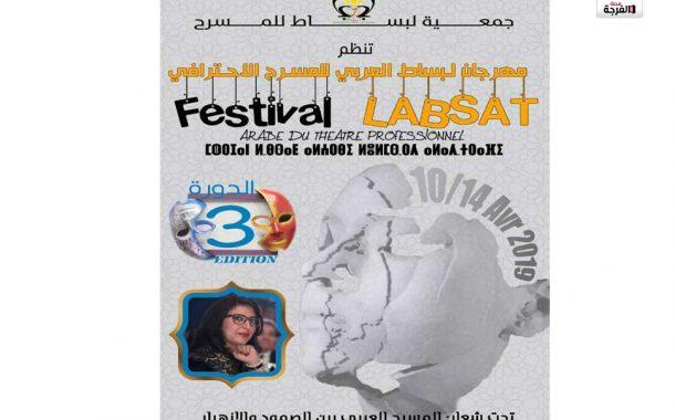 فتح باب المشاركة للدورة الثالثة لمهرجان لبساط العربي للمسرح الإحترافي