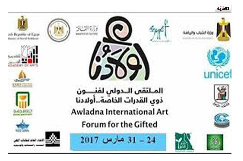 استمارة الدورة الثالثة للملتقى الدولي لفنون ذوي القدرات الخاصة