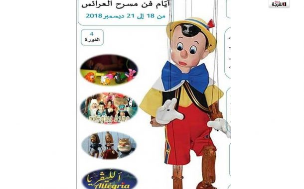"""الدورة الرابعة لـ """"أيّام فن مسرح العرائس"""" بدار الثقافة القلعة الصغرى بتونس"""