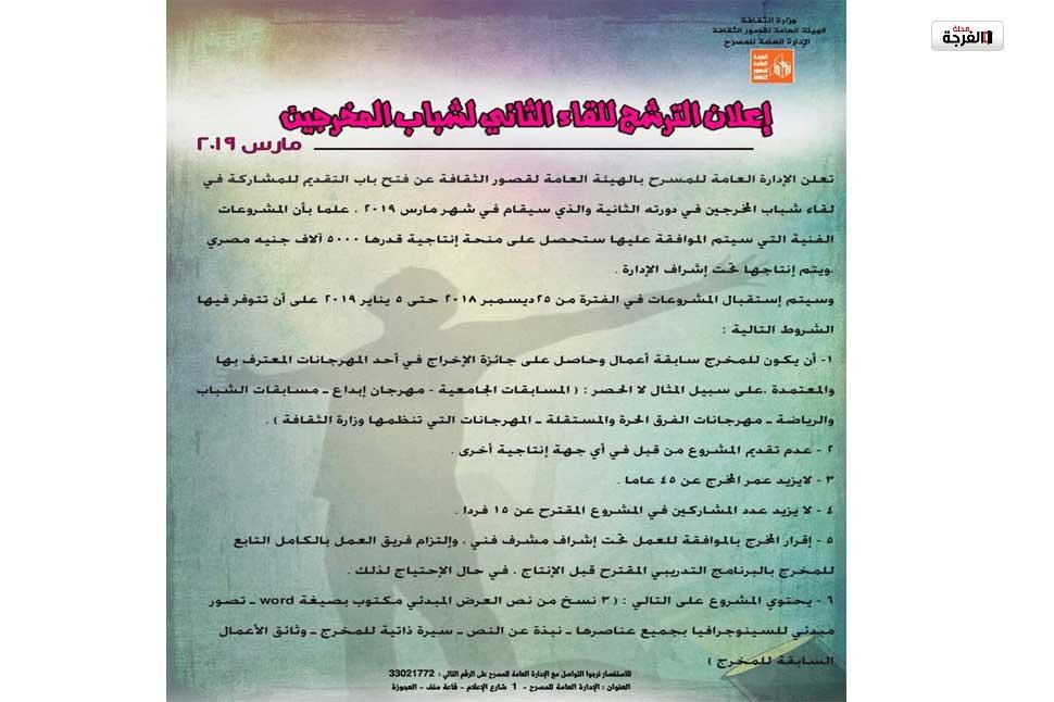 مد فترة استقبال مشاريع الدورة الثانية للقاء شباب المخرجين حتى العاشر من يناير/ أحمد زيدان