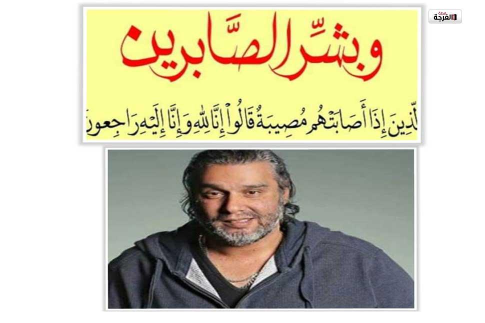 رحيل مدير المسرح الكوميدي الفنان المصري (أحمدالسيد)/ الفرجة