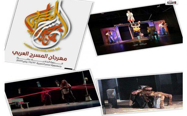 ثلاث مسرحيات تمثل المغرب في الدورة الحادية عشرة لمهرجان المسرح العربي بمصر