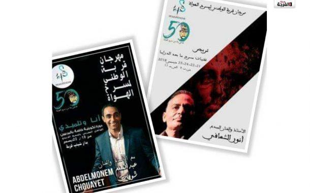 تنظيم 5 تربصات تكوينية في اختصاصات مختلفة بمهرجان قربة الوطني لمسرح الهواة بتونس