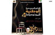 قريبا.. الدورة الرابعة لمهرجان الأيام المسرحية الوطنية للمونودراما بالدار البيضاء