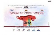 بلاغ حول المهرجان الوطني للمسرح - الدورة العشرون