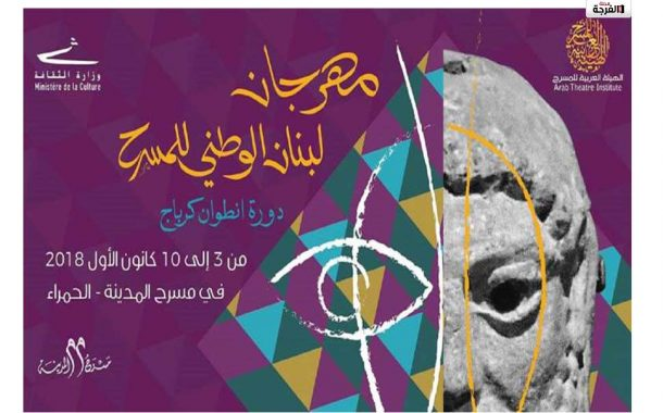 انطلاق أولى دورات المهرجان الوطني للمسرح اللبناني بتكريم انطوان كرباج /بيروت (رويترز)