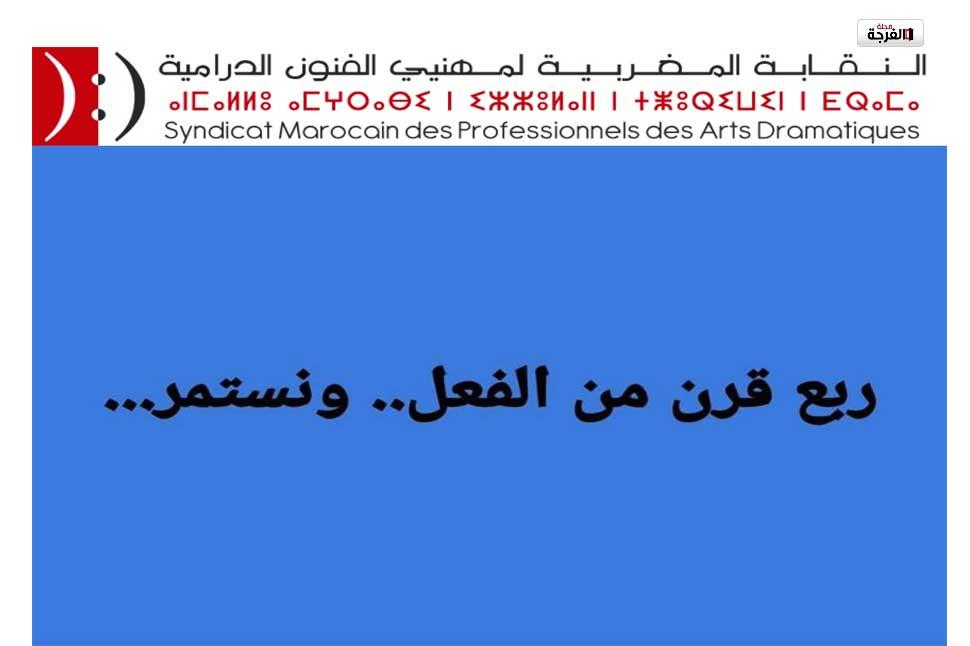 قريبا..النقابة المغربية لمهنيي الفنون الدرامية تعقد مؤتمرها الوطني السابع