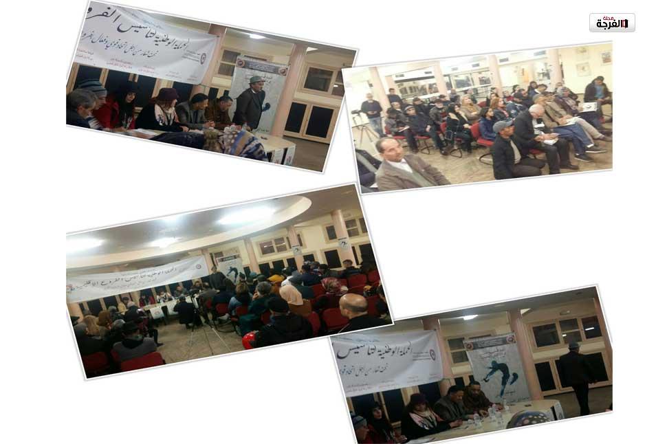 الاتحاد المغربي لمهن الدراما يساهم : في إغناء الساحة الفنية بالمحمدية/ إبراهيم اقلل