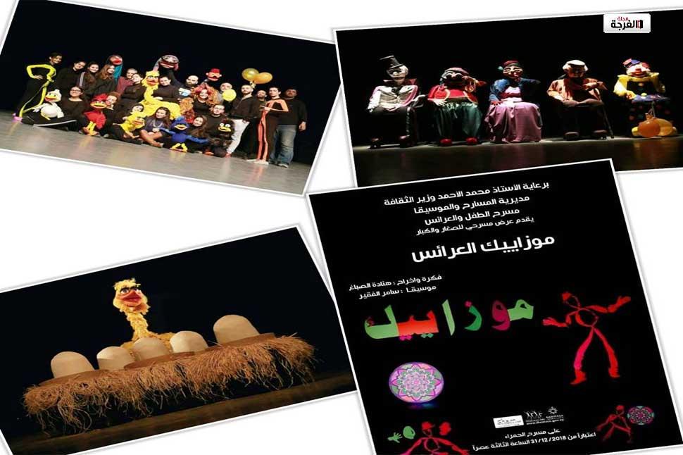 مسرح الطفل والعرائس يقدم ثلاث عروض يوميا بسوريا/ همت مصطفى