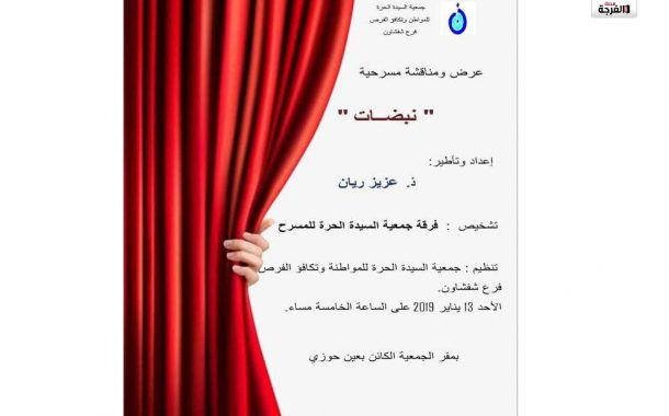 غدا بشفشاون عرض ومناقشة مسرحية: