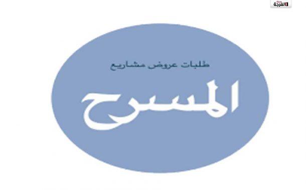 بالمغرب: بلاغ حول توطين الفرق المسرحية بالمسارح برسم سنة 2019